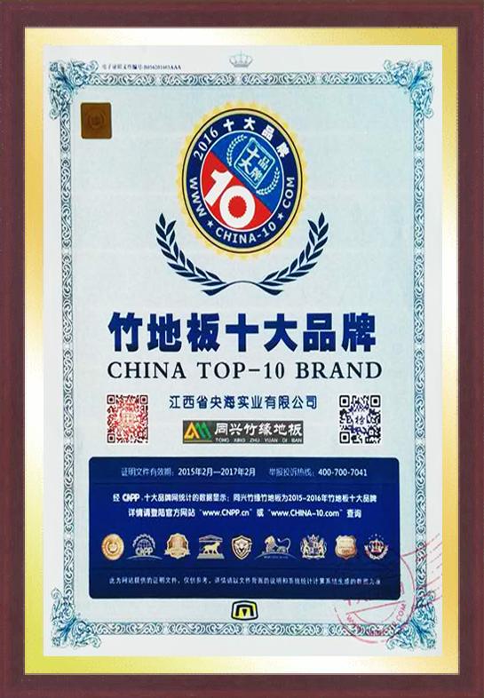 中国竹地板十大品牌
