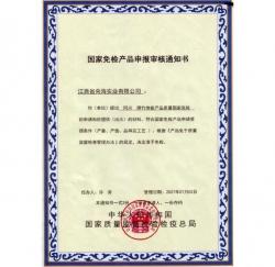 国家免检产品申报审核通知书